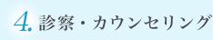 4.診察・カウンセリング